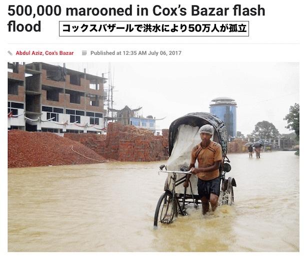 coxbazar-floods-0706.jpg
