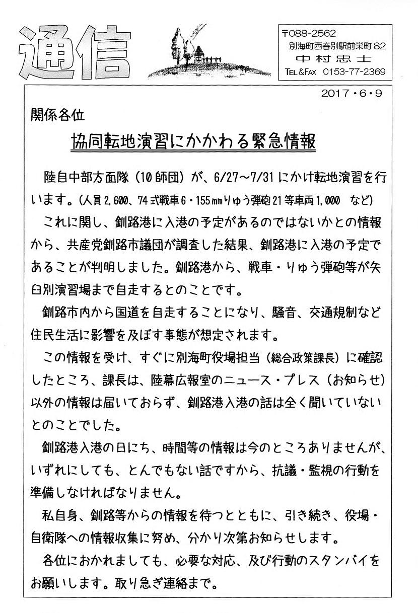 FAX通信(転地演習関係)17 6 9