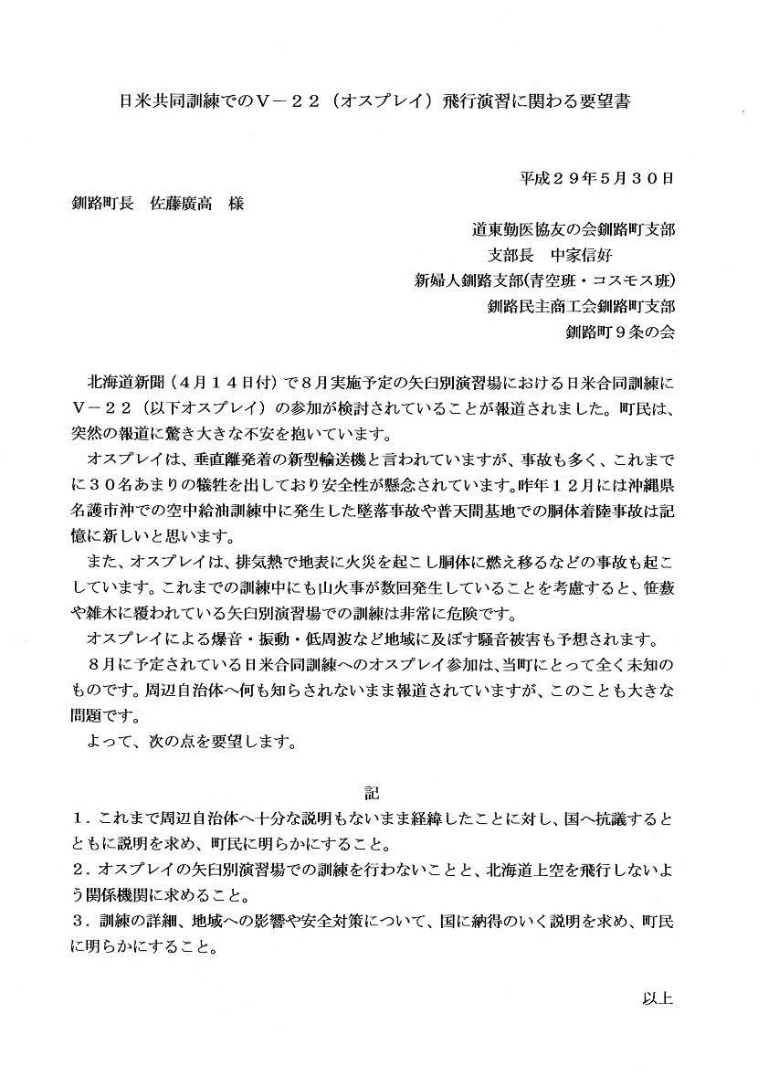 釧路町オスプレイ要望