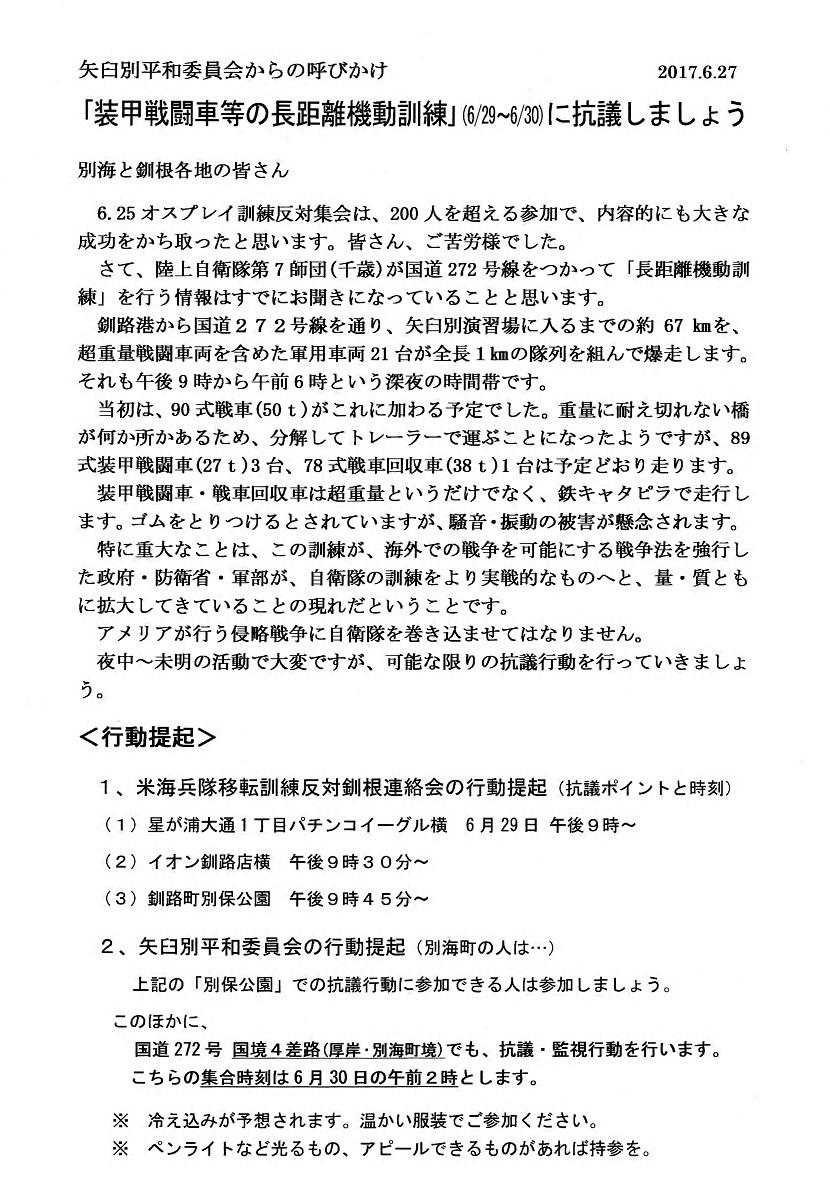 機動訓練抗議を(平和委呼びかけ17 6 27)