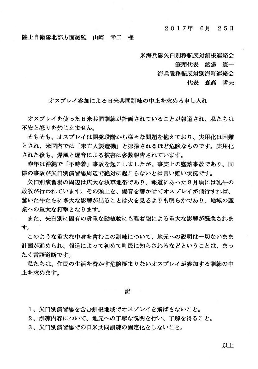 オスプレイ申し入れ(17 6 25)
