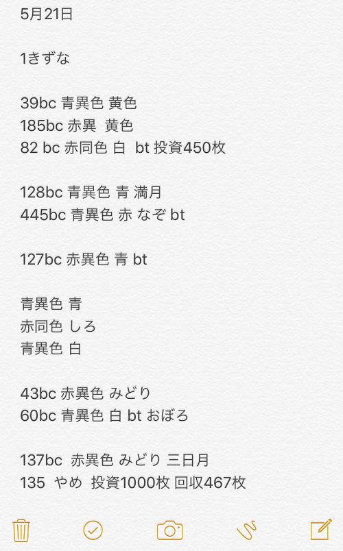 2017.0521.1