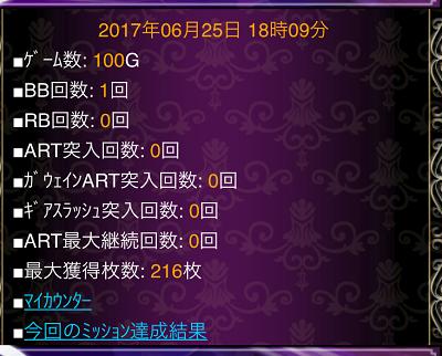2017.0625.13