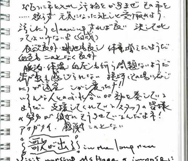 日記1 (640x546)