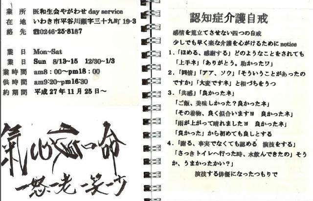 1ページ目日記 (640x412)