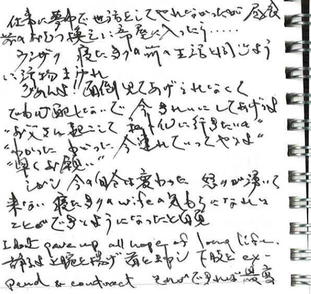 日記2(怒りが湧いて来ない) (624x590)
