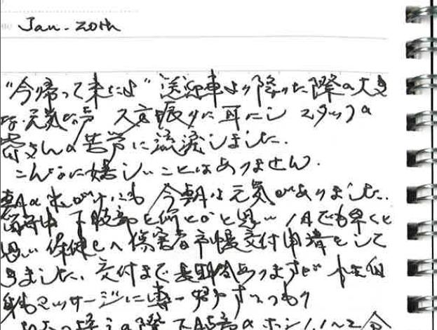 日記(今帰ってきたよ) (623x471)
