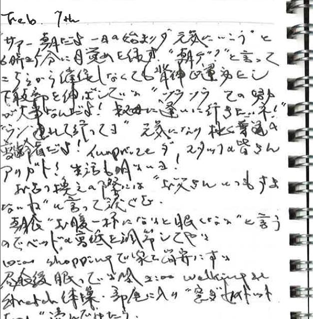 日記3(お父さんいつもすまないねと言って涙ぐむ) (627x638)