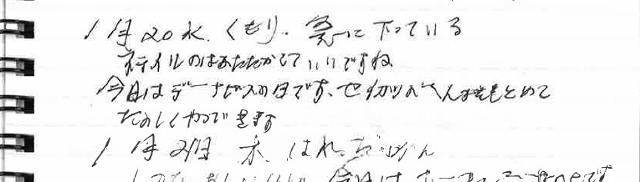 妻日記3 (640x182)
