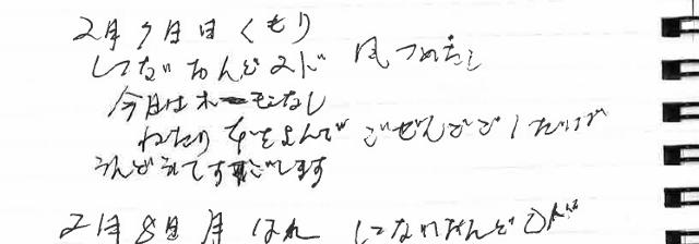 妻日記5 (640x224)