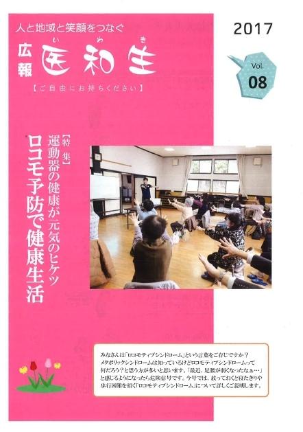 広報医和生8号 (442x629)
