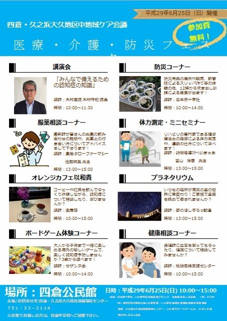 医療・介護・防災フェスタ・チラシ (452x640)