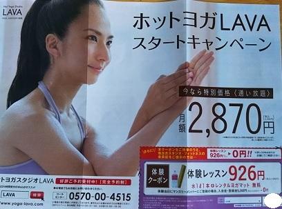 期間限定 ホットヨガスタジオ LAVA 体験レッスン