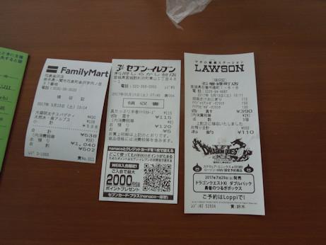 DSCN0343_receipt.jpg
