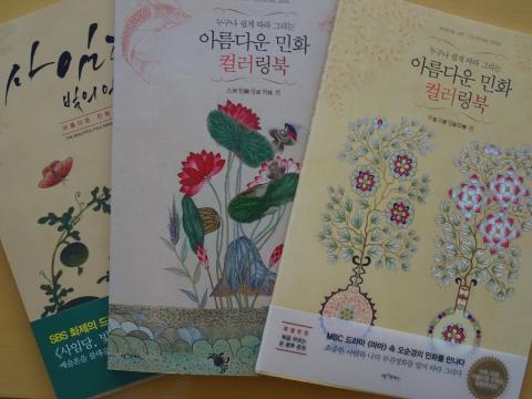 2017年5月7日1撮影 韓国の塗り絵