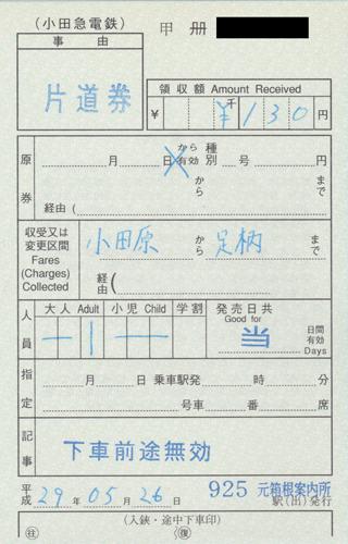 motohakone_tokuho.jpg