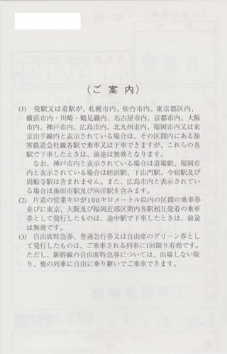 motohakone_tokuho_2.jpg