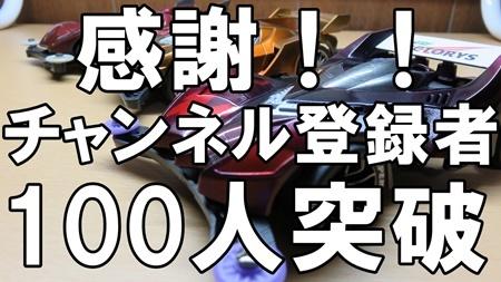 【感謝】チャンネル登録者100人突破記念動画