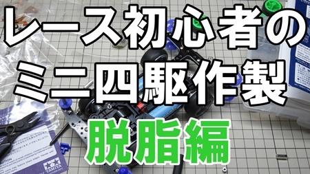 【ミニ四駆】レース初心者のミニ四駆作製【脱脂編】