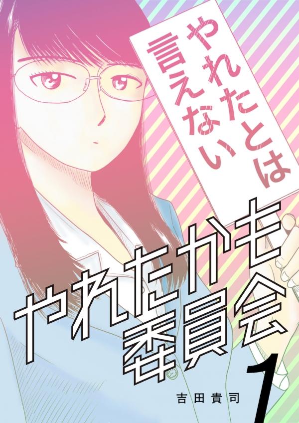 yaretakamo01_001.jpg