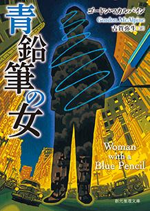 青鉛筆の女