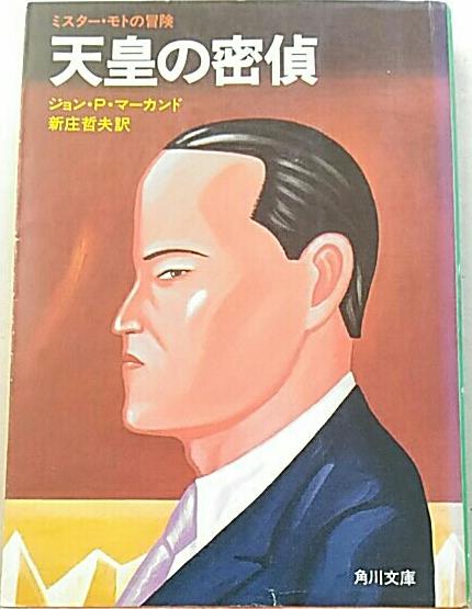 天皇の密偵