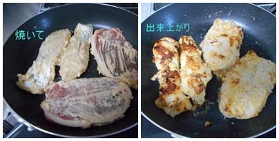 西京味噌焼く