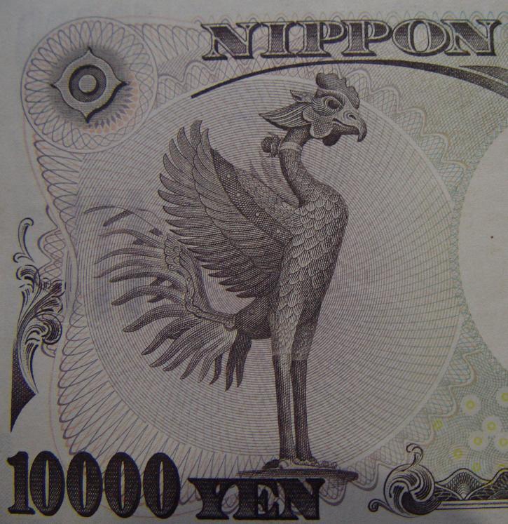 10000Yen-Phoenix.jpg
