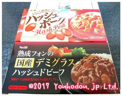 まるごと濃熟トマトのハッシュポーク/熟成フォンの国産デミグラス ハッシュドビーフ