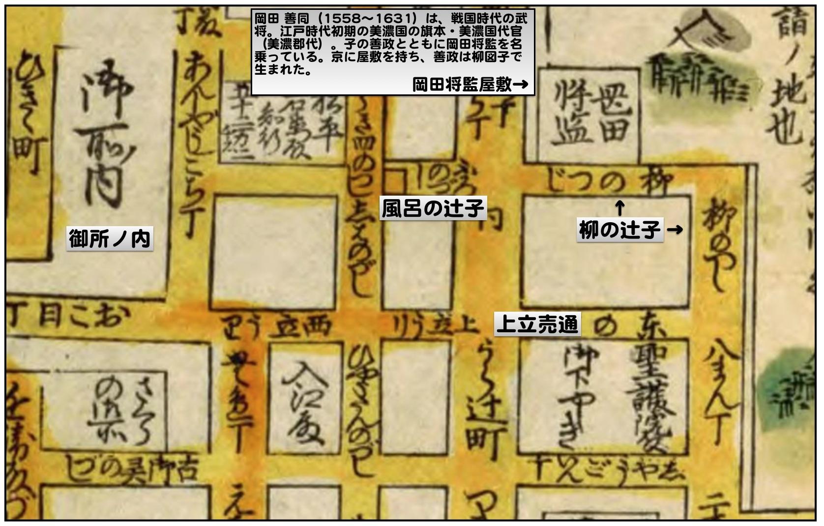 1柳の辻子・新撰増補京大絵図