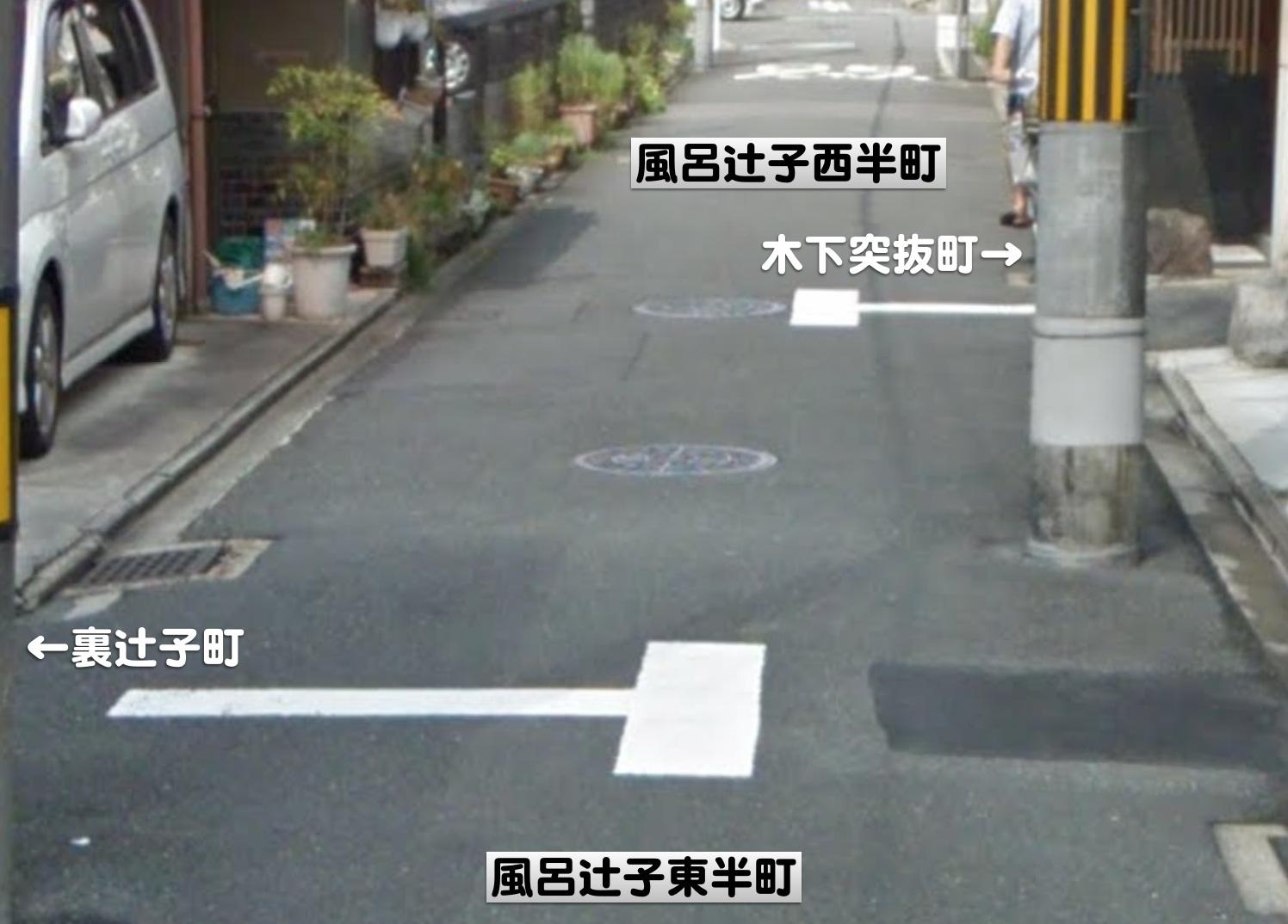 3風呂辻子東・西半町