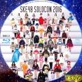 みんなが主役!SKE48 59人のソロコンサート ~未来のセンターは誰だ?~ bd3