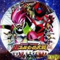 仮面ライダー×スーパー戦隊 超スーパーヒーロー大戦 dvd