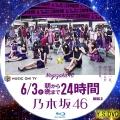 MUSIC ON! TV 朝から晩まで24時間 乃木坂46 bd3