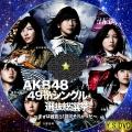 AKB48 49thシングル 選抜総選挙 bd