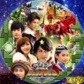 動物戦隊ジュオウジャー dvd12