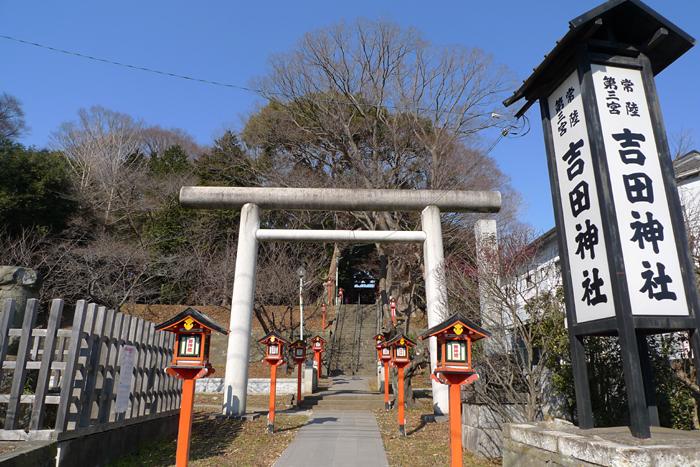常陸国の神社  吉田神社  1