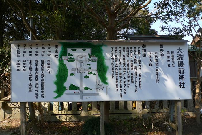 常陸国の神社  大洗磯前神社 48