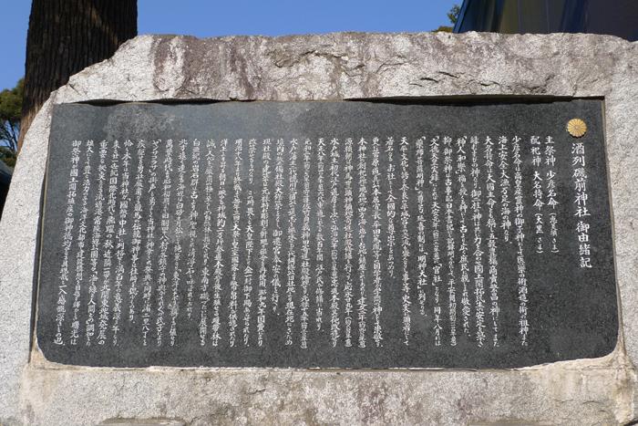 常陸国の神社  酒列磯前神社  14