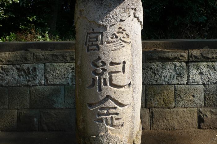 常陸国の神社  酒列磯前神社  4