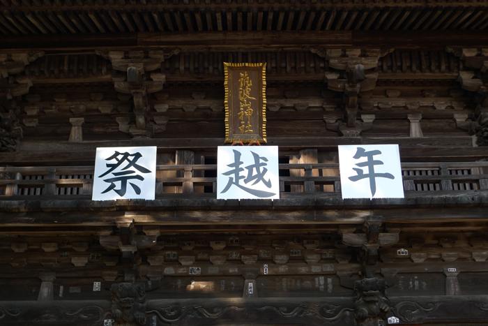 常陸国の神社  筑波山神社  16