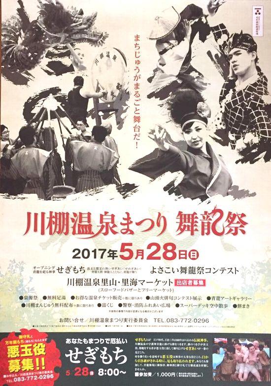 温泉祭-3