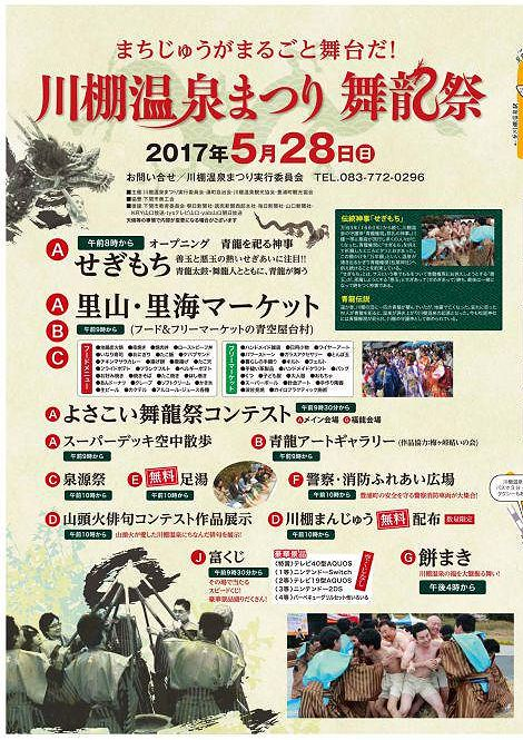温泉祭2017-5-1