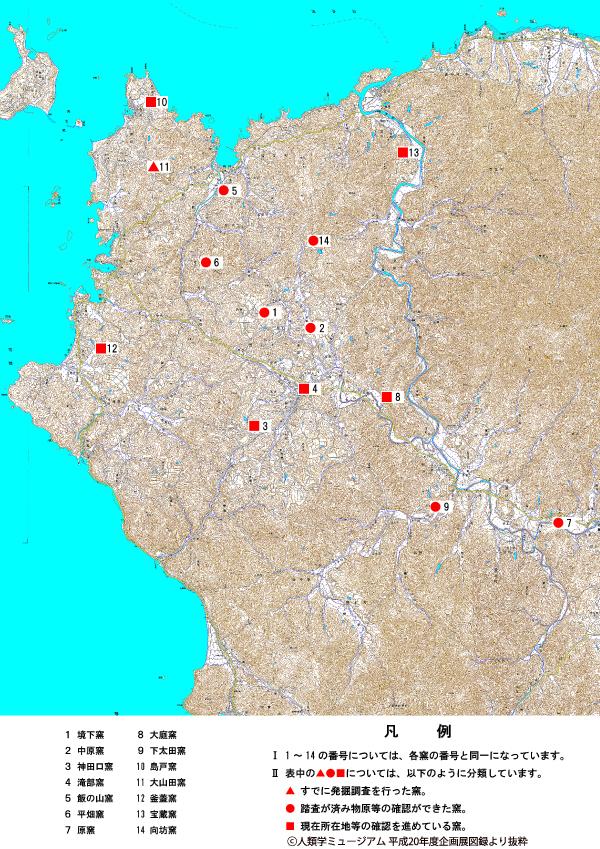 豊北町窯跡図