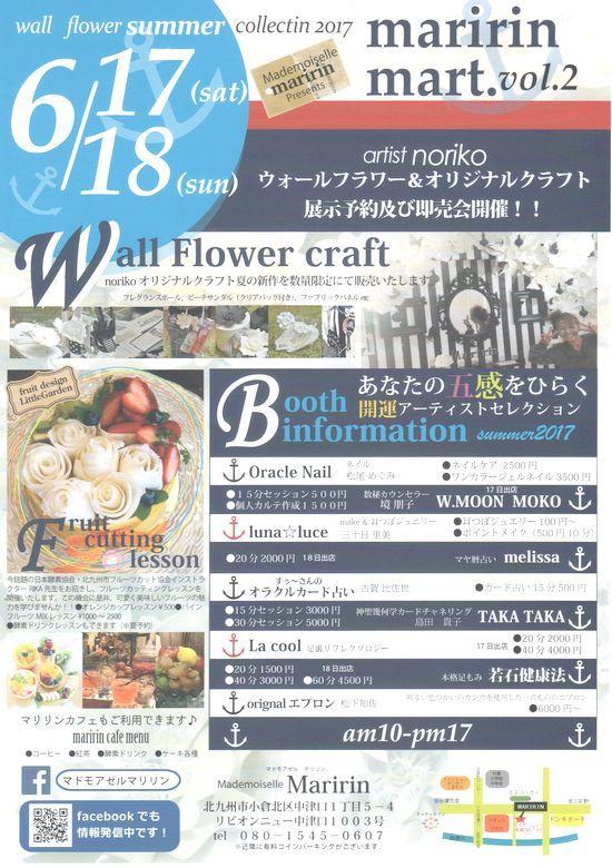 松下さんイベント2017-6 001