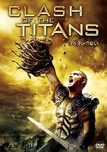 「タイタンの戦い」