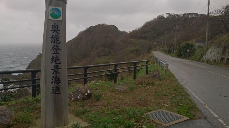 奥能登絶景海道1