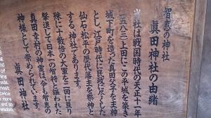 眞田神社、説明。