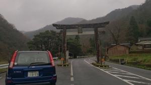 三徳山、鳥居