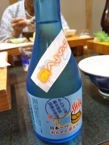 民宿たから温泉、地酒冷酒(別料金).jpg
